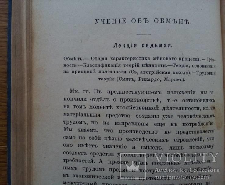 Экономика деньги капитал страхование кредит 1908г., фото №6