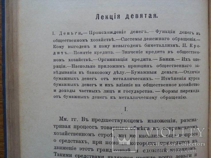 Экономика деньги капитал страхование кредит 1908г., фото №8