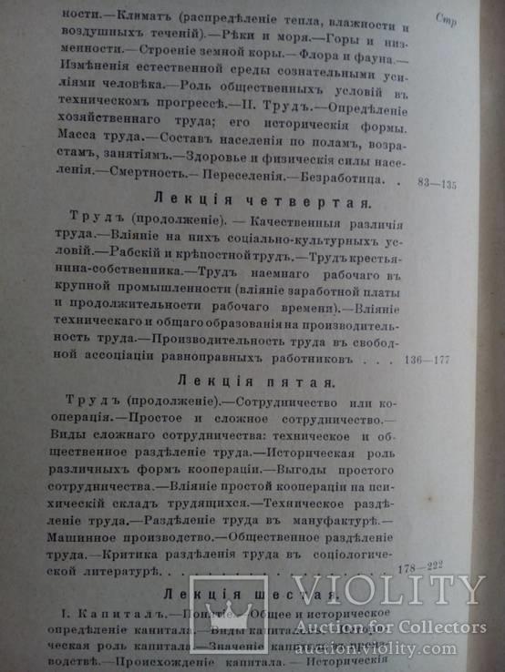 Экономика деньги капитал страхование кредит 1908г., фото №13