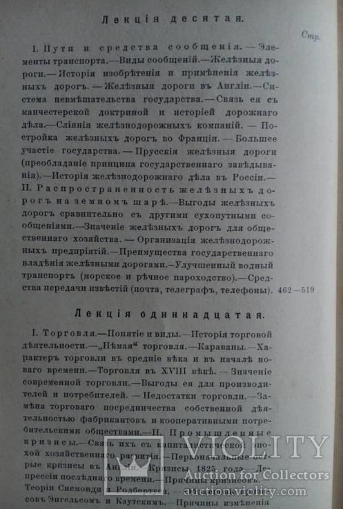 Экономика деньги капитал страхование кредит 1908г., фото №15