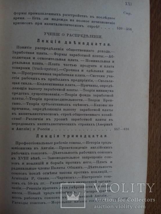 Экономика деньги капитал страхование кредит 1908г., фото №16