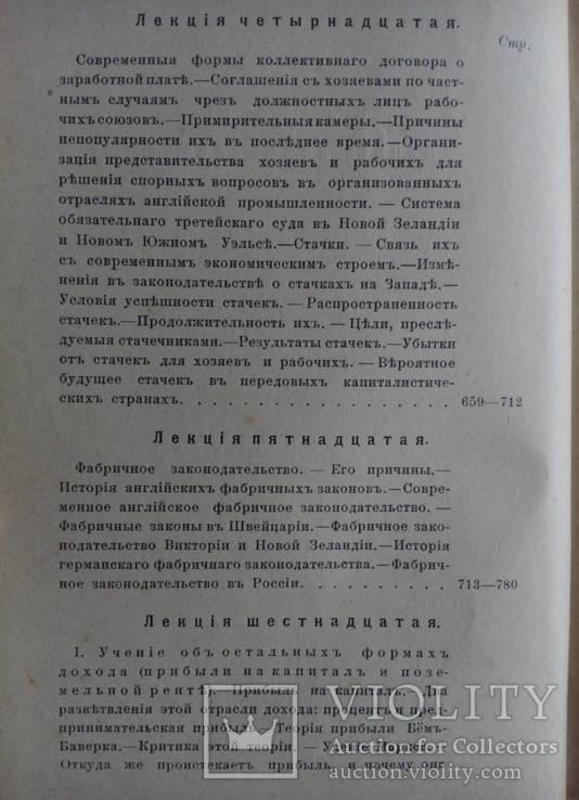 Экономика деньги капитал страхование кредит 1908г., фото №17
