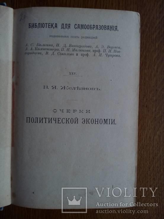 Экономика деньги капитал страхование кредит 1908г., фото №19