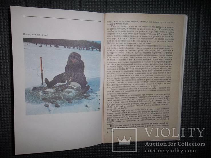 Любительское рыболовство.1977 год., фото №10