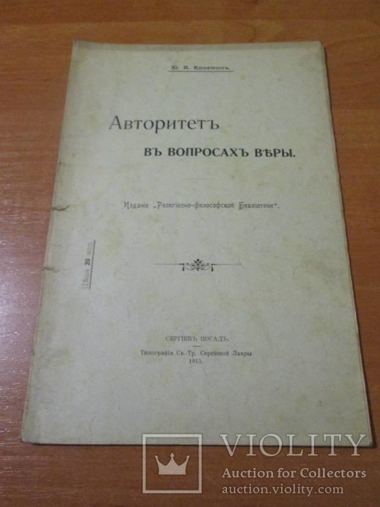 Авторитет в вопросах веры. 1915 год., фото №2
