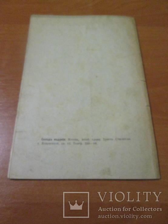 Авторитет в вопросах веры. 1915 год., фото №4