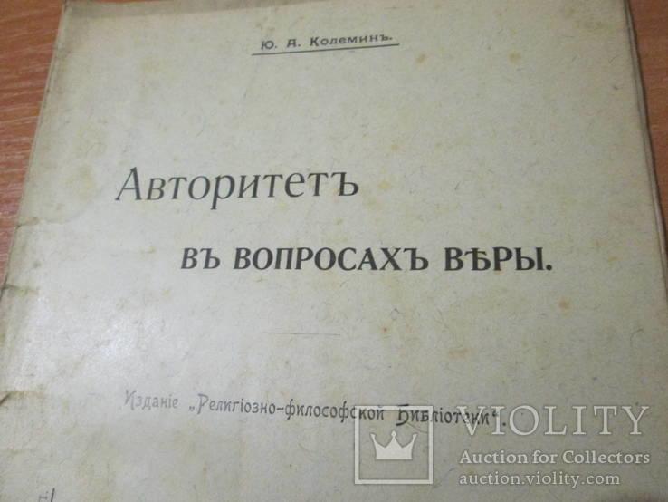 Авторитет в вопросах веры. 1915 год., фото №5
