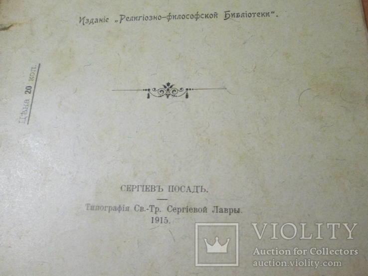 Авторитет в вопросах веры. 1915 год., фото №6