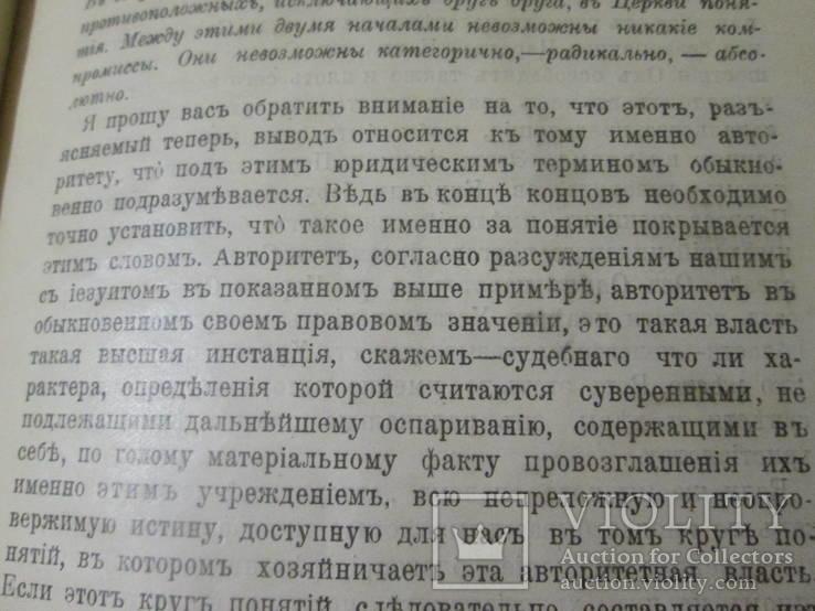 Авторитет в вопросах веры. 1915 год., фото №11