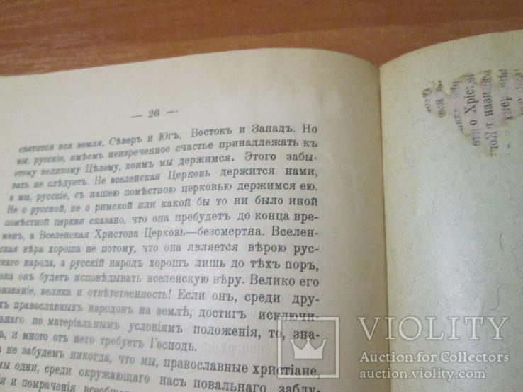 Авторитет в вопросах веры. 1915 год., фото №13