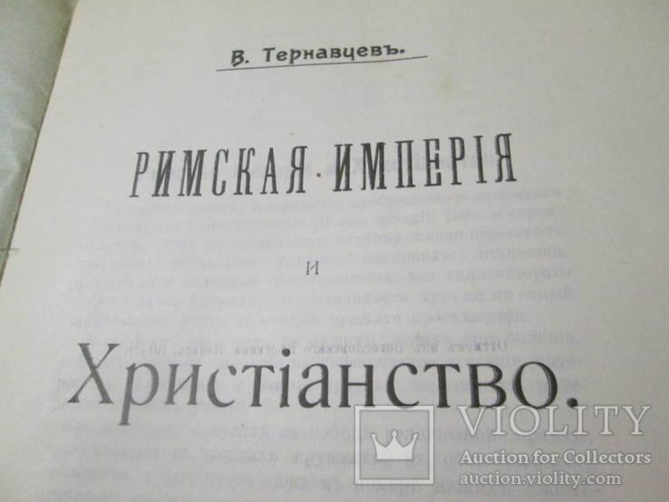 Римская империя и Христианство. 1914 год ., фото №5