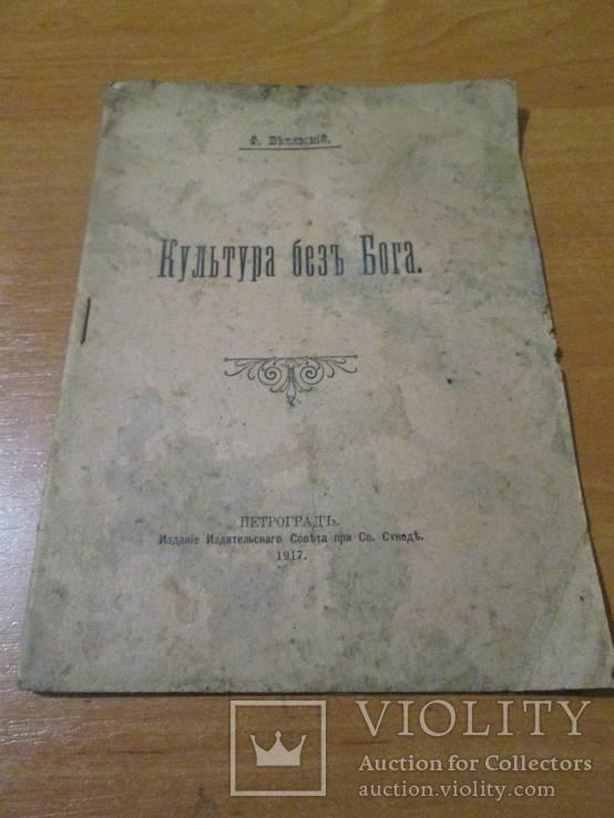 Культура без бога. 1917 год ., фото №2