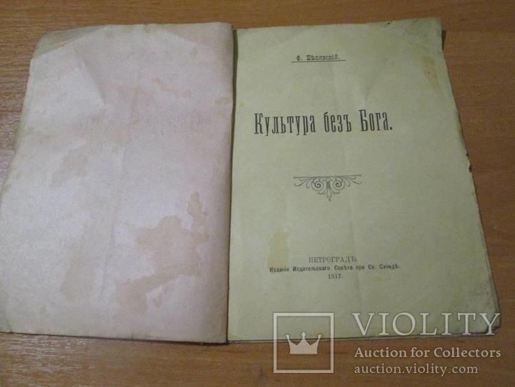 Культура без бога. 1917 год ., фото №5