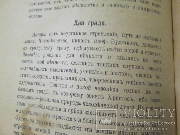 Культура без бога. 1917 год ., фото №9