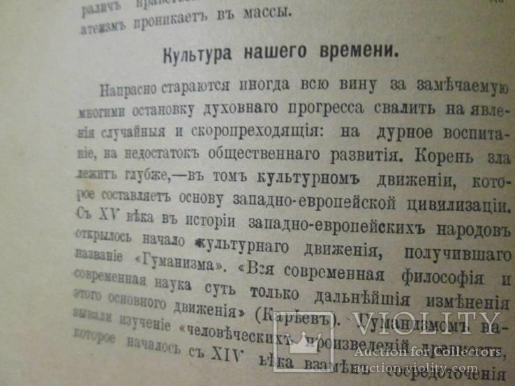 Культура без бога. 1917 год ., фото №10