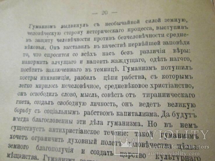 Культура без бога. 1917 год ., фото №12