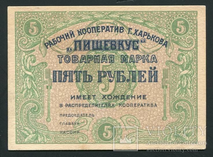"""5 рублей 1922 года,товарна марка Харьковского""""Пищевкуса"""""""