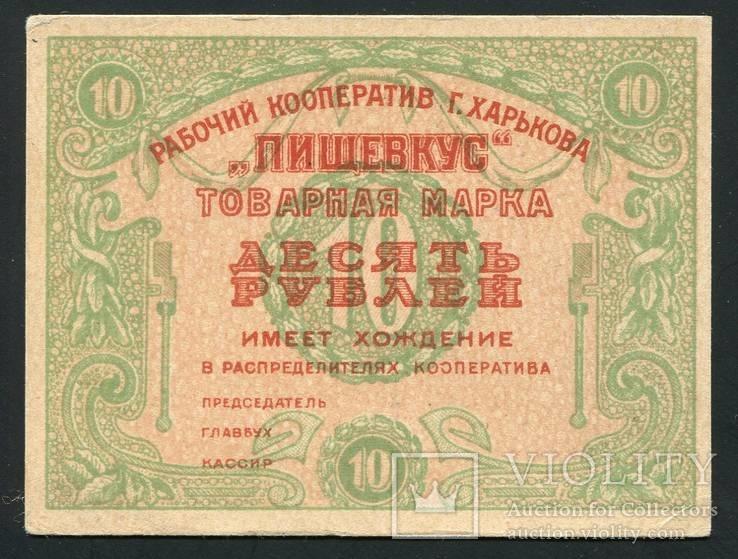 """10 рублей 1922 года,товарна марка Харьковского""""Пищевкуса"""""""