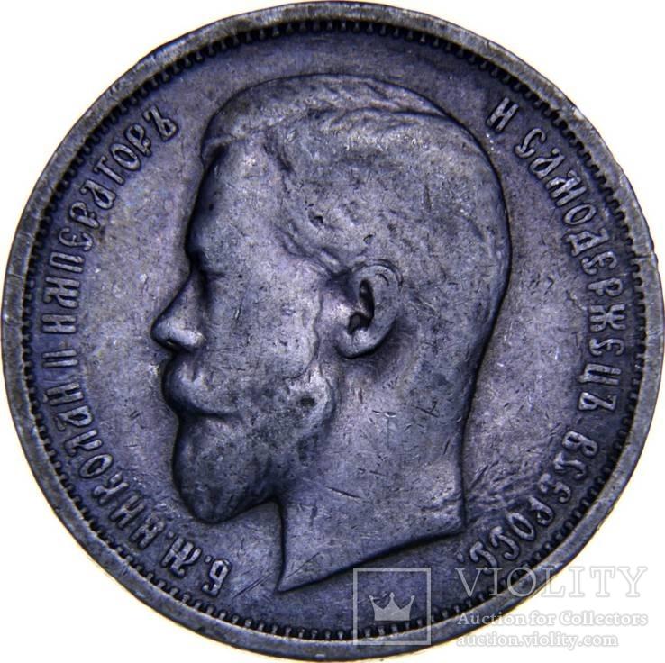 Россия 50 копеек 1912 год