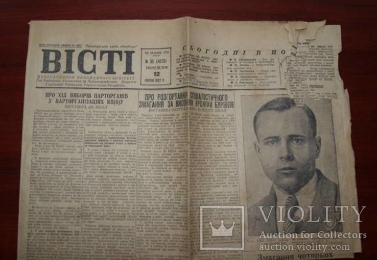 Газета 1937 г., фото №2