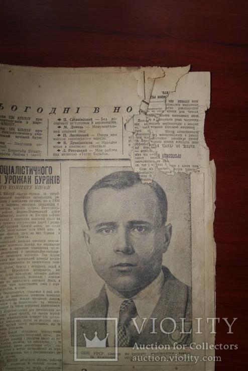 Газета 1937 г., фото №3