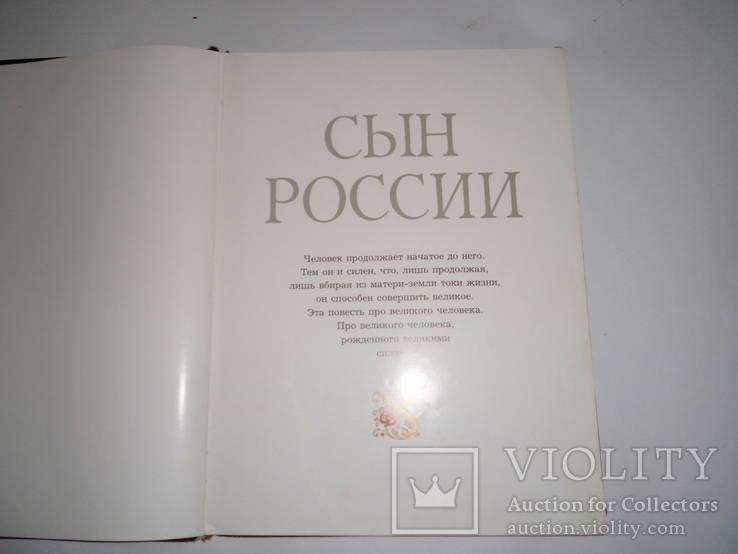 Альбом Сын России, фото №5