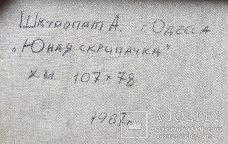 "Картина Шкуропат А. ""Юная скрипачка""1987 г., фото №5"