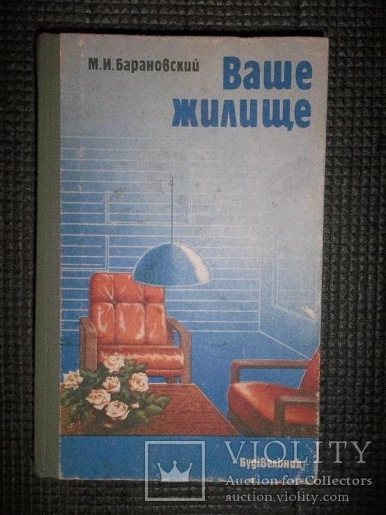 Ваше жилище.1987 год., фото №2