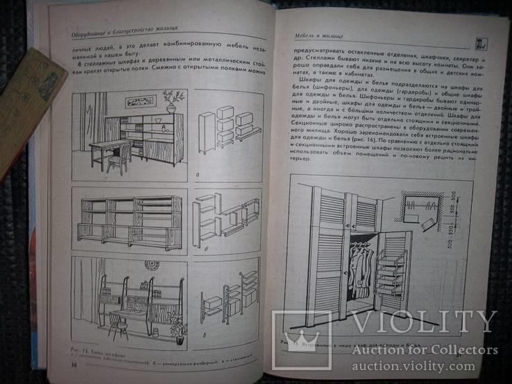 Ваше жилище.1987 год., фото №5