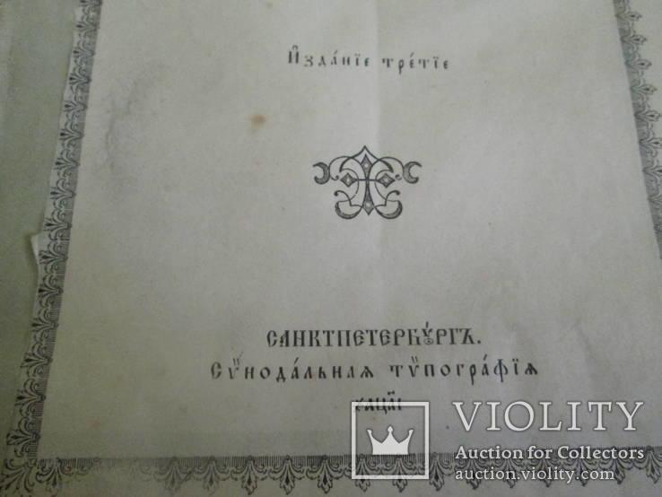 Непорочны и похвалы на утрени. 1910, фото №4