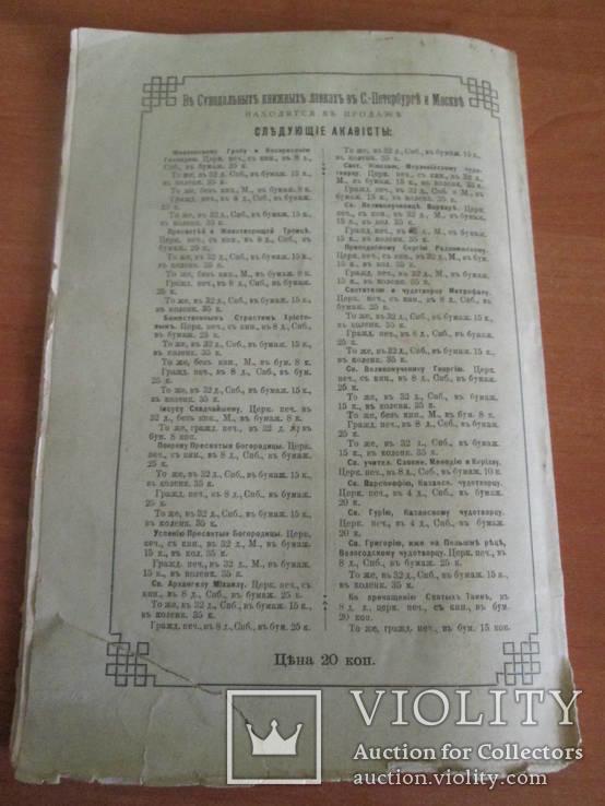 Непорочны и похвалы на утрени. 1910, фото №12