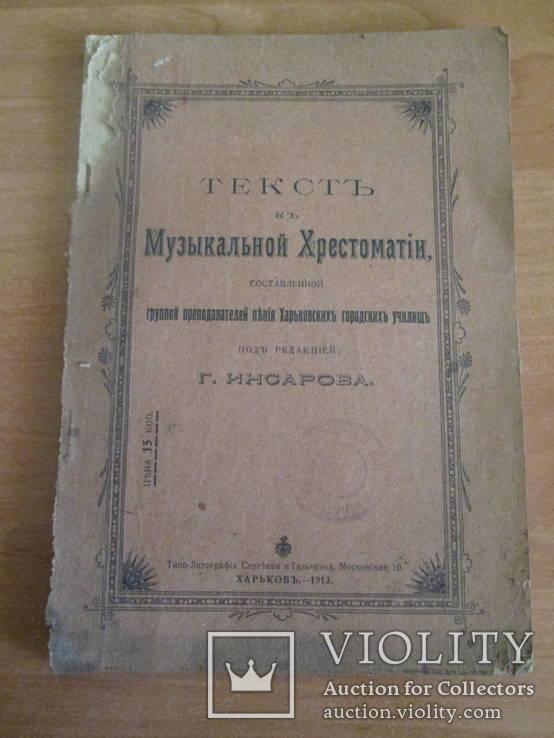Текст к музыкальной христоматии. 1913 год., фото №2