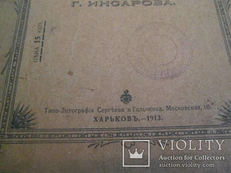 Текст к музыкальной христоматии. 1913 год., фото №3