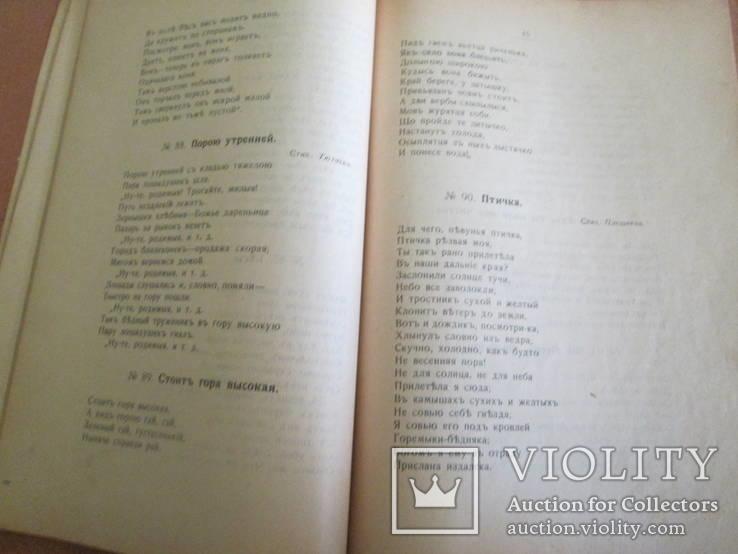Текст к музыкальной христоматии. 1913 год., фото №8