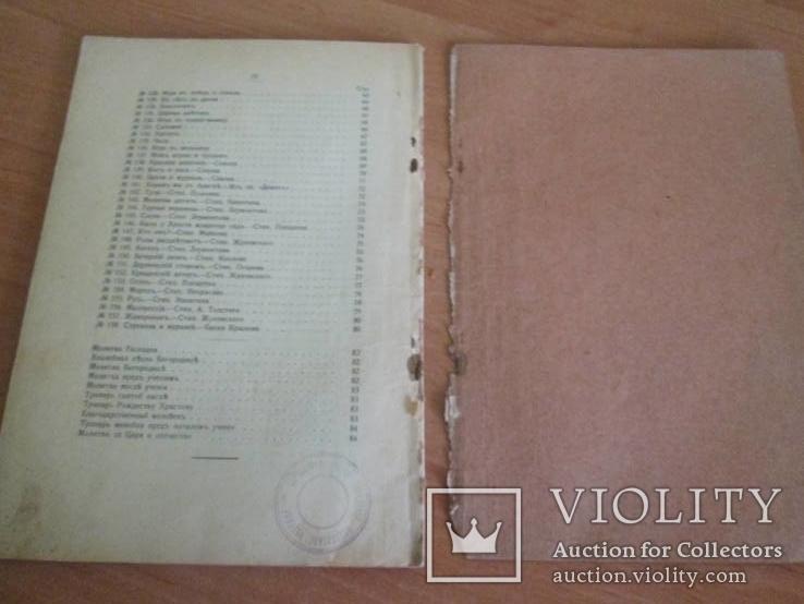 Текст к музыкальной христоматии. 1913 год., фото №14