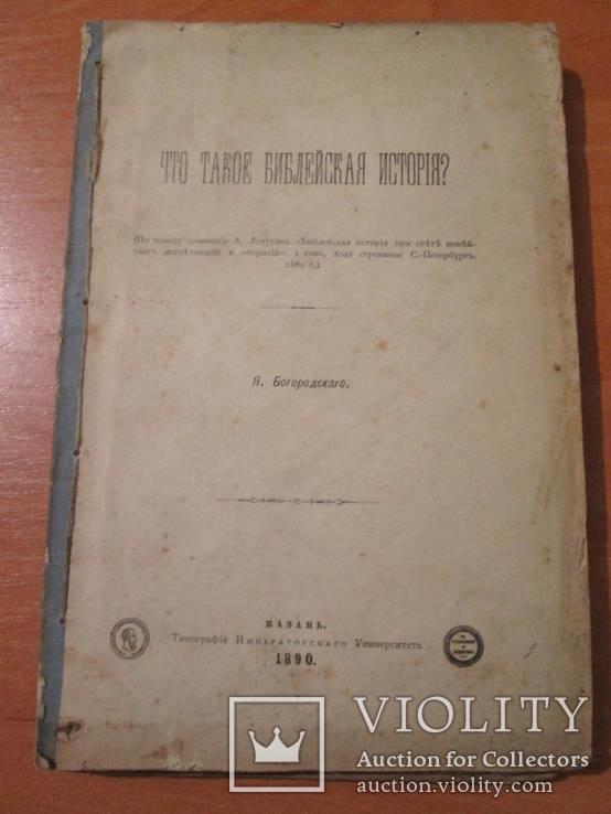 Что такое Библейская история? 1890 год., фото №2