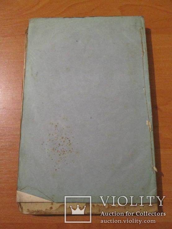 Что такое Библейская история? 1890 год., фото №3