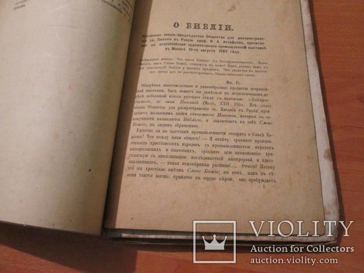 Что такое Библейская история? 1890 год., фото №4