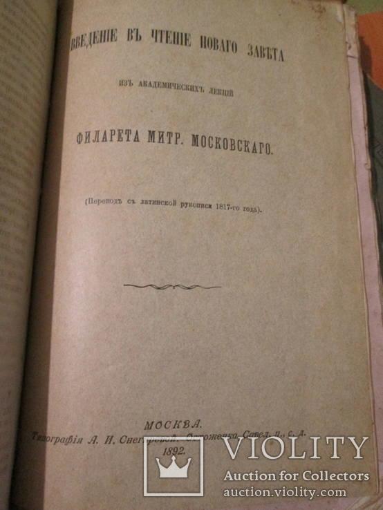 Что такое Библейская история? 1890 год., фото №6