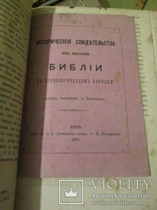 Что такое Библейская история? 1890 год., фото №8