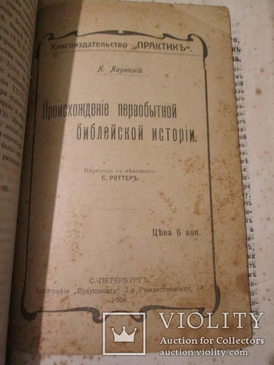 Что такое Библейская история? 1890 год., фото №9