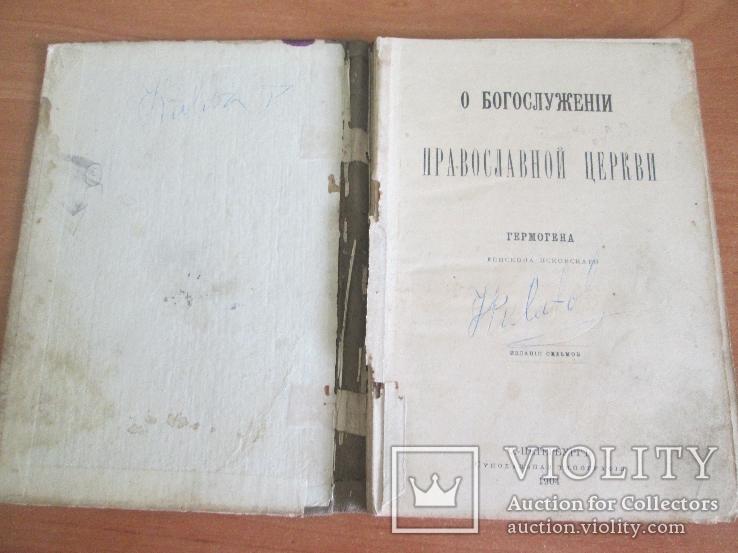 О богослужении православной церкви. 1904 год., фото №5