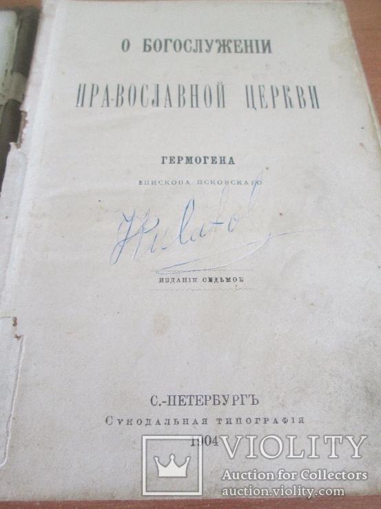 О богослужении православной церкви. 1904 год., фото №6