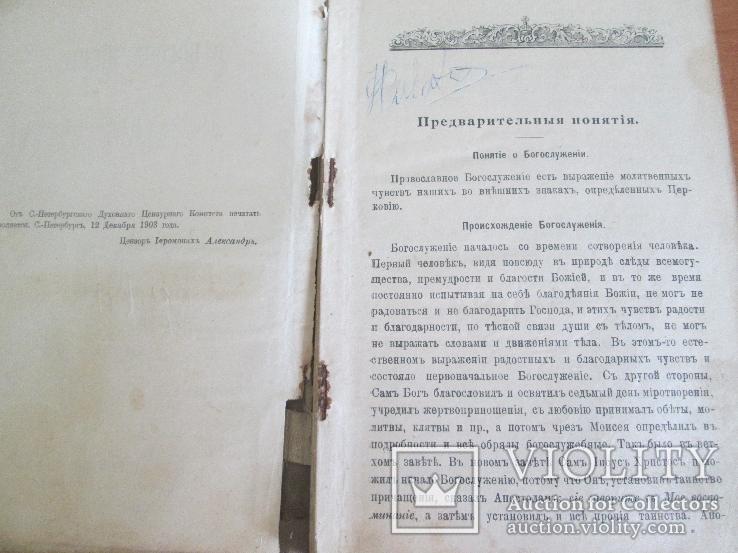 О богослужении православной церкви. 1904 год., фото №8