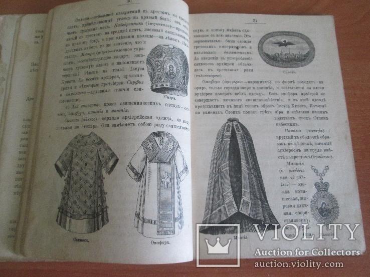 О богослужении православной церкви. 1904 год., фото №9