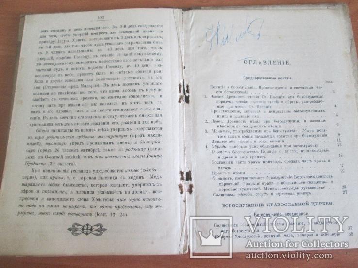 О богослужении православной церкви. 1904 год., фото №13