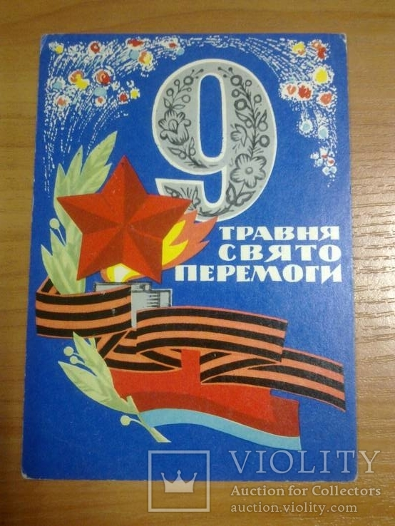 """Микловда """"9 Травня"""" 1976, чистая, фото №2"""