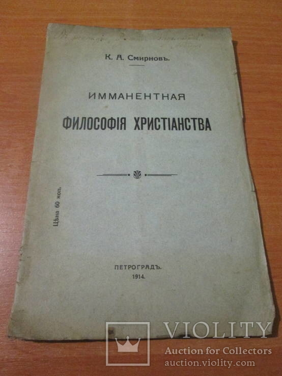 Имманентная философия христианства. 1914 год., фото №2