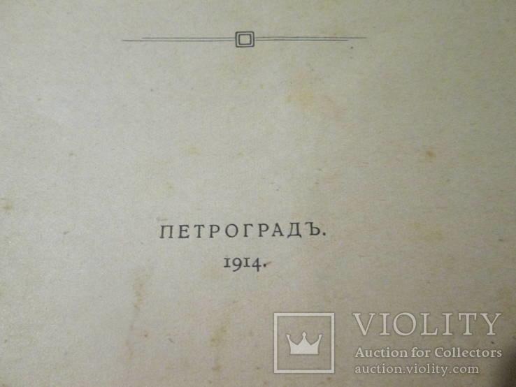 Имманентная философия христианства. 1914 год., фото №6