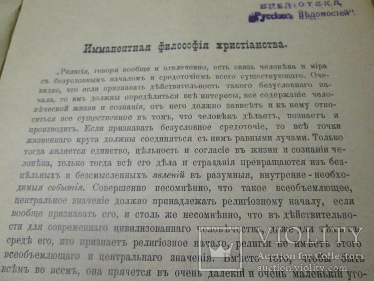 Имманентная философия христианства. 1914 год., фото №9